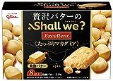 シャルウィ? ?エクセレント 発酵バター(8枚入)