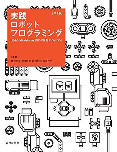 実践ロボットプログラミング第2版—LEGO Mindstorms EV3で目指せロボコン!