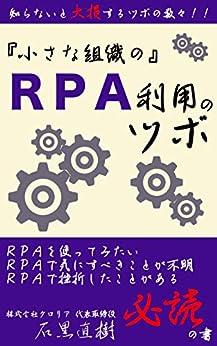 [石黒直樹]の『小さな組織の』RPA利用のツボ