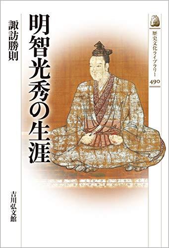 明智光秀の生涯 (歴史文化ライブラリー)