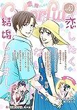 Colorful! vol.63 [雑誌] (Colorful!)