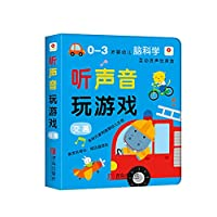 State minister. small red flowers 0 to 3 years old infants and young children. brain science interactive toy box Traffic article(Chinese Edition)