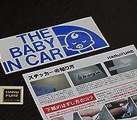 THE BABY IN CAR(ベビーインカ―)HAFURURE ステッカー パロディ シール 赤ちゃんを乗せています(12色から選べます) (ブルー)
