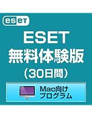 ESET セキュリティ 無料体験版(30日間) Mac向けプログラム|ダウンロード版