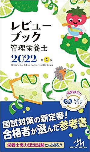 レビューブック管理栄養士2022