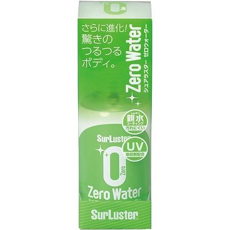 シュアラスター ゼロウォーター(150ml)【S-107】