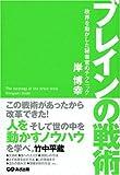ブレインの戦術~永田町を動かした政務秘書官...