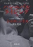 ハンニバル・ライジング(下)(新潮文庫)