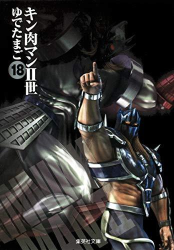 キン肉マン2世 18 (集英社文庫(コミック版))