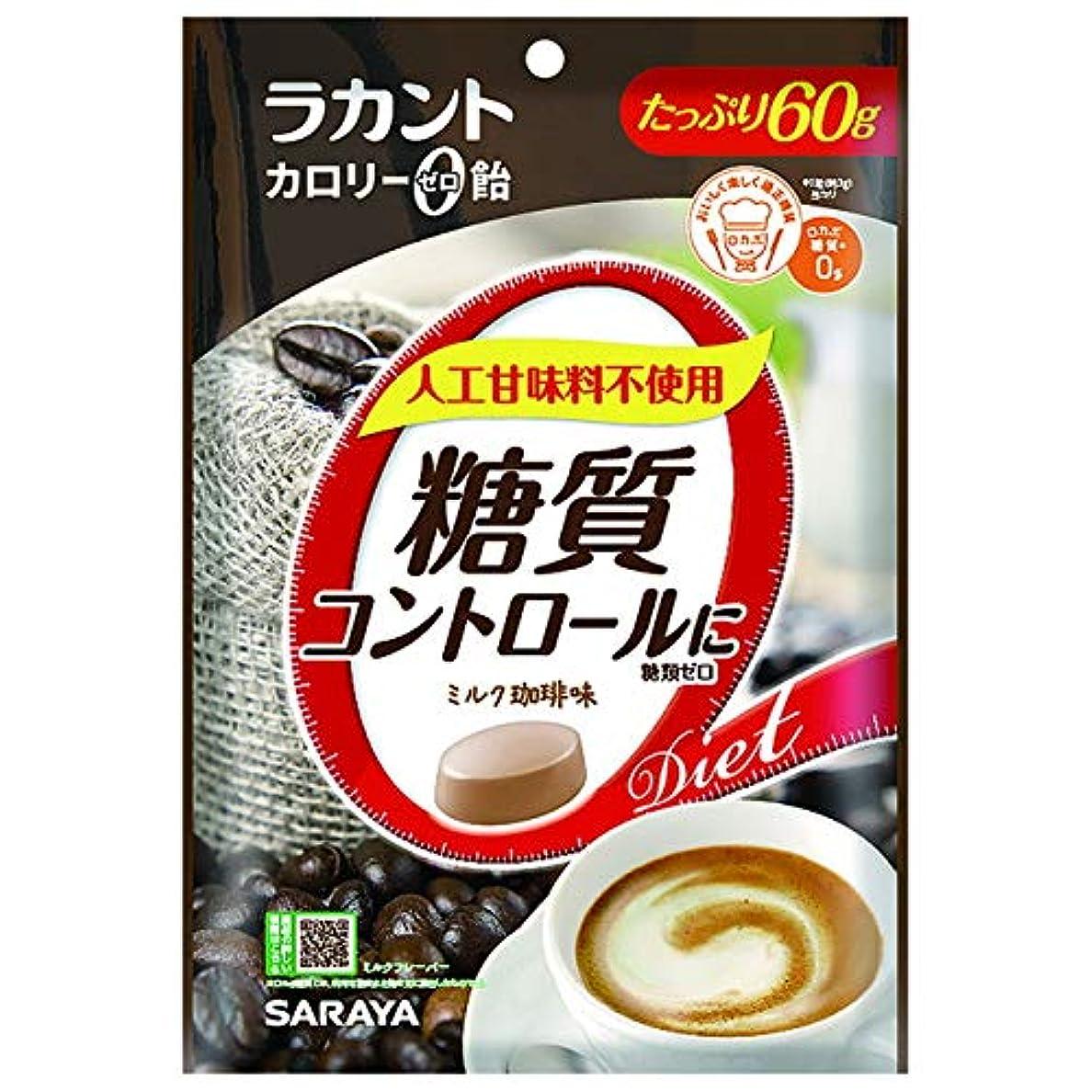 ずっと幾分代表するラカント カロリーゼロ飴 ミルク珈琲 60g【3個セット】