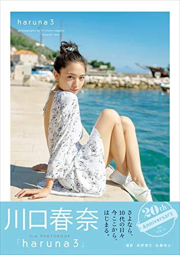 川口春奈 写真集 『 haruna3 』