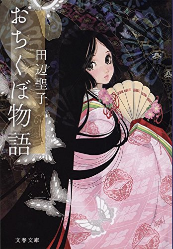 おちくぼ物語 (文春文庫)