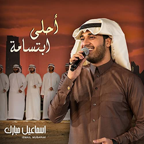 Ismail Mubarak