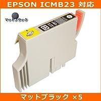 エプソン(EPSON)対応 ICMB23 互換インクカートリッジ マットブラック【5個】JISSO-MARTオリジナル互換インク