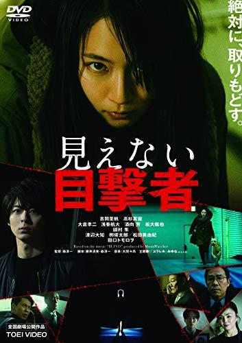 【第15位】東映『見えない目撃者』