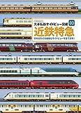 近鉄特急 (大手私鉄サイドビュー図鑑03)