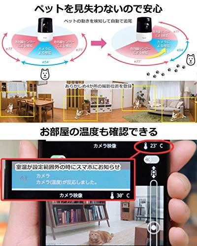 パナソニックペットカメラスマ@ホーム自動追尾機能搭載屋内HDペットカメラKX-HDN205-K