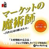 マーケットの魔術師 ~日出る国の勝者たち~ Vol.34 鈴木隆一編