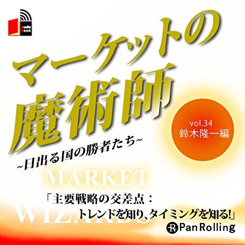 マーケットの魔術師 ~日出る国の勝者たち~ Vol.34 鈴木隆一編 cover art