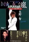 嵐 大野智 コンプリートお宝フォトファイル Starring (RECO BOOKS) - 石坂ヒロユキ, Jr.倶楽部