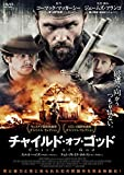チャイルド・オブ・ゴッド[DVD]