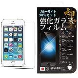 ブルーライトカット 液晶保護フィルム ガラスフィルム iPhone SE/iPhone5/iPhone5s/iPhone5c 強化ガラス フィルム ブルーライト カット 90 保護フィルム 保護シート 薄さ0.33mm 日本製素材 旭硝子 防指紋 光沢 気泡レス 新設計 3D touch 対応 Apple アップル 表面硬度9H Premium Spade