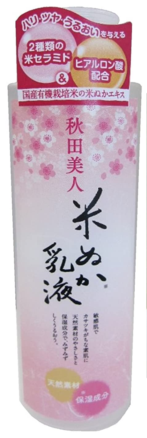 まつげ非常に西秋田美人 乳液 150ml