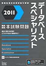2011 徹底解説データベーススペシャリスト本試験問題 (情報処理技術者試験対策書)