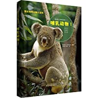动物百科:哺乳动物Ⅰ