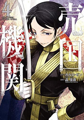 売国機関 4巻: バンチコミックス