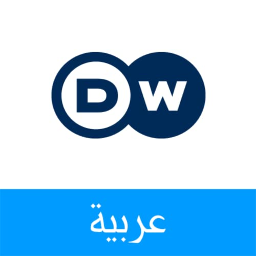 DW (العربية)