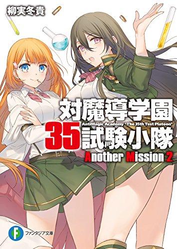 対魔導学園35試験小隊Another Mission 2 (富士見ファンタジア文庫)