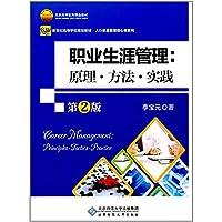 职业生涯管理:原理·方法·实践(第2版)