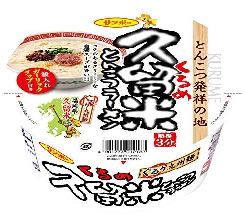 サンポー食品 久留米ラーメン 88g ×12個