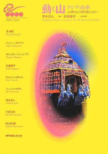 動く山・アジアの山車 (この世とあの世をむすぶもの…) (神戸芸術工科大学アジアンデザイン研究所シンポジウムシリーズ)