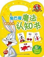 兔巴哥魔法认知书:颜色形状