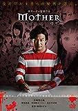 マザー[DVD]