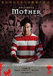 MOTHER マザー(2014)