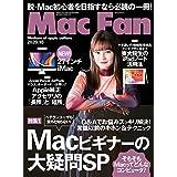 Mac Fan 2020年10月号 [雑誌]