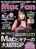Mac Fan 2020年10月号 [雑誌] - Mac Fan編集部