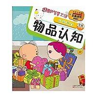 Wisdom Kingdom elementary education Tutu : cognitive items(Chinese Edition)