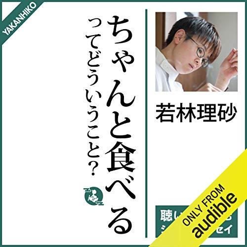 Diseño de la portada del título ちゃんと食べるってどういうこと?