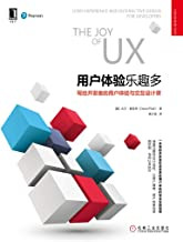 用户体验乐趣多:写给开发者的用户体验与交互设计课 (UI/UE系列丛书)