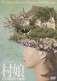 大久保佳代子劇団「村娘」[DVD]