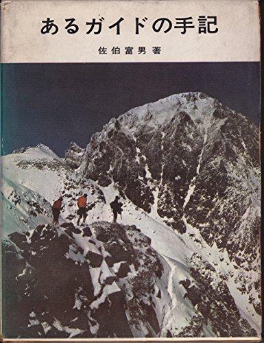 あるガイドの手記 (1966年)