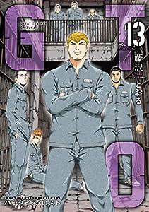 GTO パラダイス・ロスト(13) (ヤングマガジンコミックス)