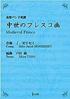 ティーダ出版 金管バンド譜 中世のフレスコ画 (モリセイ/戸田顕)