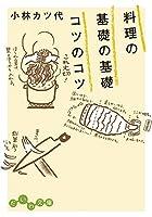 料理の基礎の基礎 コツのコツ (だいわ文庫)
