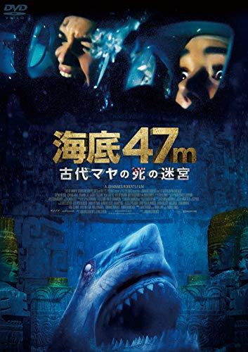 海底47ⅿ 古代マヤの死の迷宮 [DVD]