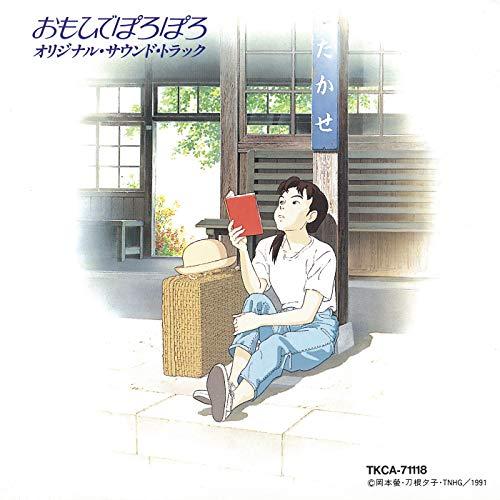 Only Yesterday Original Soundtrack